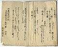 Yoshio Kogyu Manuscriptcopy.jpg