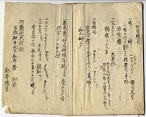 Yoshio Kōsaku - Image: Yoshio Kogyu Manuscriptcopy