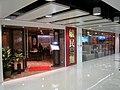 Yuk Man Beef Noodle in KCP 2009.jpg