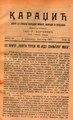 Časopis Karadžić (1901) broj 12.pdf