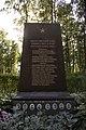Братская могила советских воинов1.jpg
