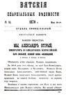 Вятские епархиальные ведомости. 1870. №10 (офиц.).pdf