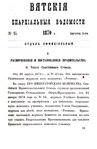 Вятские епархиальные ведомости. 1870. №15 (офиц.).pdf