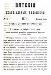 Вятские епархиальные ведомости. 1871. №04 (дух.-лит.).pdf