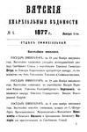 Вятские епархиальные ведомости. 1877. №01 (офиц.).pdf