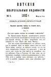 Вятские епархиальные ведомости. 1882. №05 (дух.-лит.).pdf