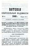Вятские епархиальные ведомости. 1900. №04 (офиц.).pdf