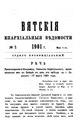 Вятские епархиальные ведомости. 1901. №09 (неофиц.).pdf
