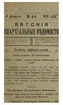 Вятские епархиальные ведомости. 1916. №06 (офиц.).pdf