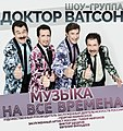 """Группа """"Доктор Ватсон"""" -музей Москвы.jpg"""