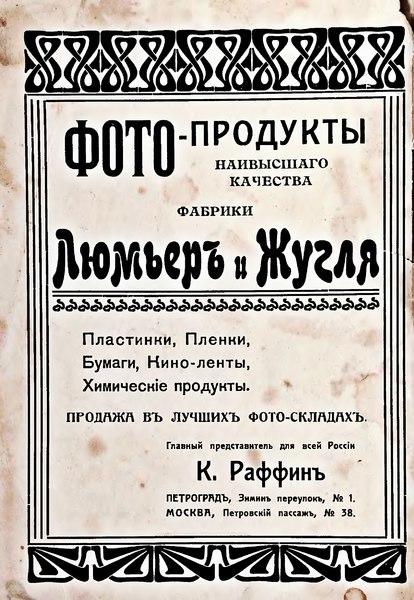 File:Евдокимов Б. Фотографическiя забавы, 1916.djvu