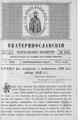 Екатеринославские епархиальные ведомости Отдел неофициальный N 14 (11 мая 1915 г) Год издания 43.pdf