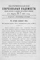 Екатеринославские епархиальные ведомости Отдел неофициальный N 7 (1 марта 1901 г).pdf