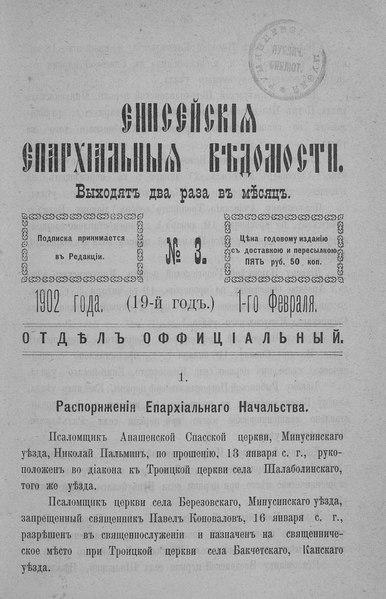 File:Енисейские епархиальные ведомости. 1902. №03.pdf