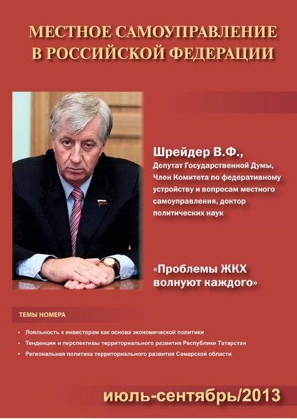 """File:Журнал """"Местное самоуправление в Российской Федерации"""" 2013 07-09.pdf"""