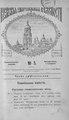 Киевские епархиальные ведомости. 1904. №05. Часть офиц.pdf
