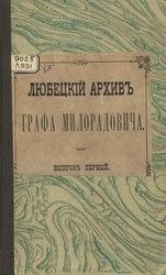 Любецкий архив графа Милорадовича