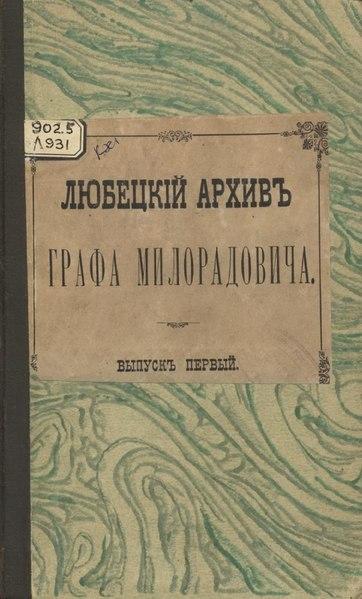 File:Любецкий архив графа Милорадовича Выпуск 1 1898.PDF