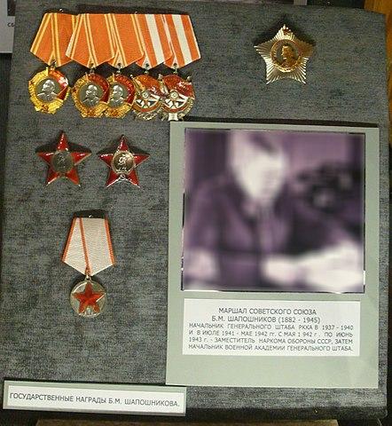Награды маршала Шапошникова в Центральном музее Вооружённых Сил в Москве