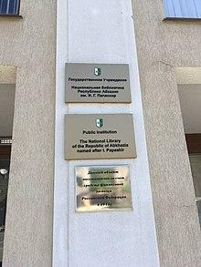 Национальная библиотека Республики Абхазия 04.jpg