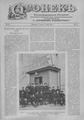 Огонек 1901-24.pdf