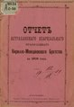 Отчет Астрах. епарх-го православ. Кирилло-Мефодиевского братства за 1908 г.pdf