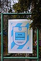 Охоронна табличка при вході в парк ім. Чекмана P1200978.JPG
