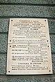 Пам'ятний знак на честь військових з'єднань-02d.jpg