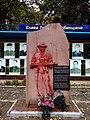 Пам'ятник Афганцям.jpg
