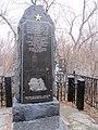 Памятник геологам погибшим 17 11 1951.jpg