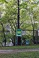 Парк ім. О. О. Богомольця IMG 5391.jpg
