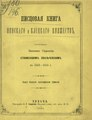Писцовая книга Пинского и Клецкого княжеств 1552 1555 1884 РГБ.pdf