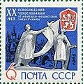 Почтовая марка СССР № 3182. 1965. 20-летие освобождения стран Европы.jpg