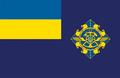 Прапор ДСБТУ.png