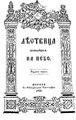 Прп. Иоанн Лествичник. Лествица возводящая на небо (1862).pdf