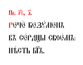 Пс. 13, 1.PNG