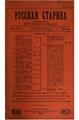 Русская старина 1903 10 12.pdf