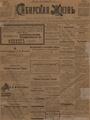 Сибирская жизнь. 1901. №080.pdf
