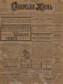 Сибирская жизнь. 1901. №115.pdf