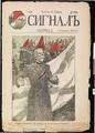 Сигнал. 1905. №2.pdf