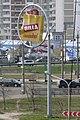 Стела супермаркета «Білла».jpg