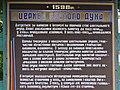 Табличка біля Святодухівської церкви (дер.).JPG