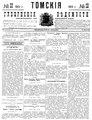 Томские губернские ведомости, 1901 № 30 (1901-08-02).pdf
