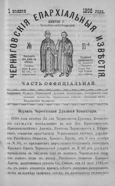 File:Черниговские епархиальные известия. 1898. №21.pdf