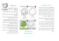 بروشور الملتقى.pdf