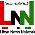 شبكة الاخبار الليبية.jpg