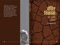 वंचित विकास जग आणि आपण (Vanchit Vikas Jag ani apan).pdf