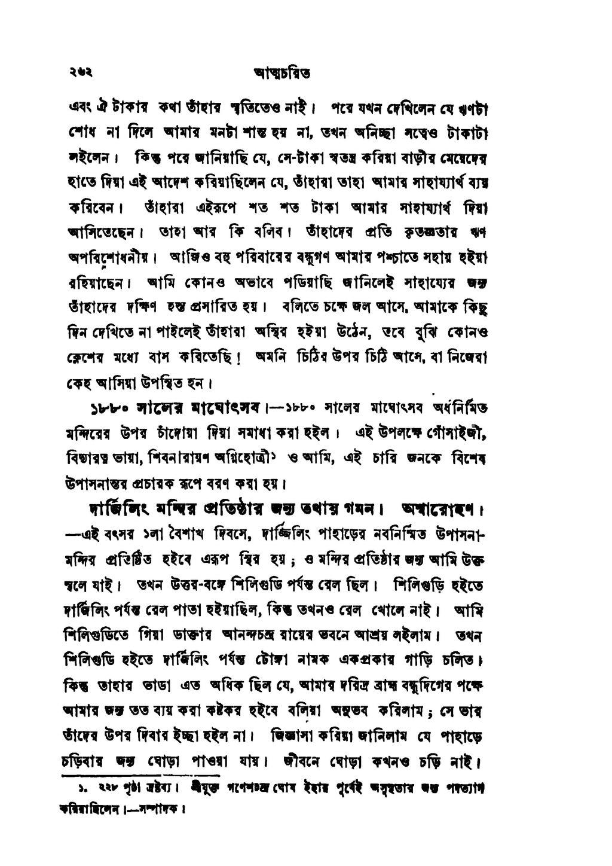 পাতা:আত্মচরিত - শিবনাথ শাস্ত্রী