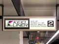 京王ライナー 新宿駅 ホーム案内.png