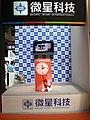 台北電腦展2008年8月1日 - panoramio - Tianmu peter (108).jpg